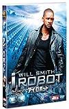 アイ,ロボット 通常版 [DVD]