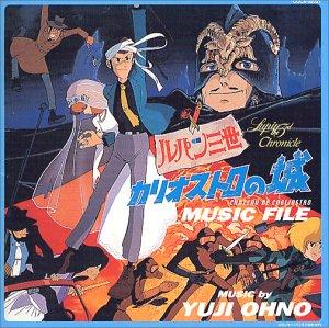 ミュージックファイルシリーズ/ルパン三世クロニクル ルパン三世カリオストロの城MUSIC FILE