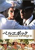 ベルエポック [DVD] 北野義則ヨーロッパ映画ソムリエのベスト1993