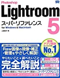 Photoshop Lightroom 5 スーパーリファレンス for Windows&Macintosh
