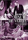 愛情の瞬間 [DVD] 北野義則ヨーロッパ映画ソムリエ 1954年ヨーロッパ映画BEST10