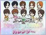 ジャニーズ事務所公認 2011年4月⇒2012年3月 Hey!Say!JUMP カレンダー ([カレンダー])