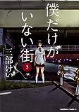 Boku Dake ga Inai Machi by Kei Sanbe