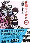 格闘する者に○ (新潮文庫)
