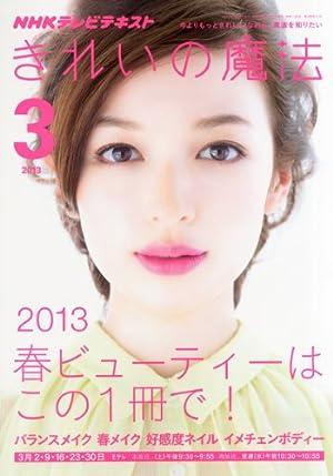 きれいの魔法 2013年 03月号 [雑誌]