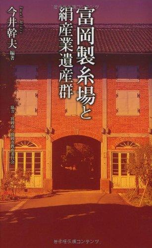 富岡製糸場と絹産業遺産群 (ベスト新書)