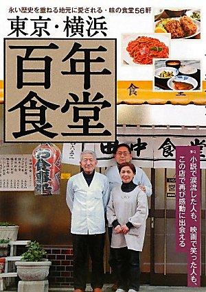 東京・横浜百年食堂―永い歴史を重ねる地元に愛される・味の食堂56軒
