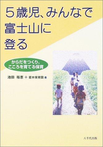 5歳児、みんなで富士山に登る―からだをつくり、こころを育てる保育