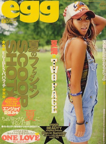 egg (エッグ) 2006年 08月号 [雑誌]
