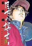 月下の棋士(1) (ビッグコミックス)