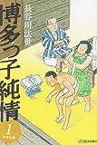 博多っ子純情 (中学生編1)