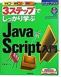 3ステップでしっかり学ぶ JavaScript入門 (今すぐ使えるかんたんプラス)
