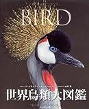 世界鳥類大図鑑 (DKブックシリーズ)
