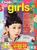CHOKi CHOKi girls (チョキチョキ・ガールズ) Vol.36 2013年 06月号 [雑誌]
