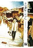 古都こと ―ユキチのこと―(2): ヤングチャンピオン・コミックス