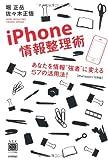 iPhone情報整理術 ~あなたを情報''強者''に変える57の活用法!(デジタル仕事術シリーズ)