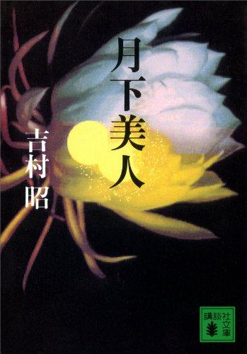 月下美人 (講談社文庫)
