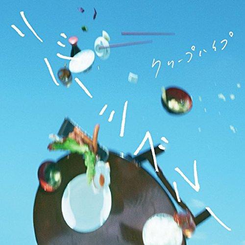 リバーシブルー(初回限定盤)(DVD付)をAmazonでチェック!