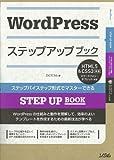 WordPress ステップアップブック (STEP UP BOOK)