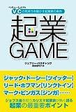 起業GAME