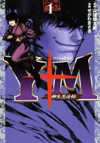 Y十M(ワイじゅうエム)~柳生忍法帖~(1) (ヤングマガジンコミックス)