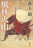 風林火山 (新潮文庫)