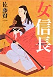 女信長 [単行本] / 佐藤 賢一 (著); 毎日新聞社 (刊)