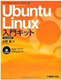 Ubuntu Linux 入門キット 12.04対応 (INTRODUCTION KIT SERIES)