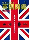 別冊ライトニング127 モノにこだわる英国図鑑 (エイムック 2523 別冊Lightning vol. 127)