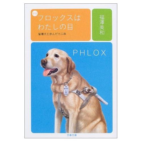 フロックスはわたしの目―盲導犬と歩んだ十二年 (文春文庫)をAmazonでチェック!