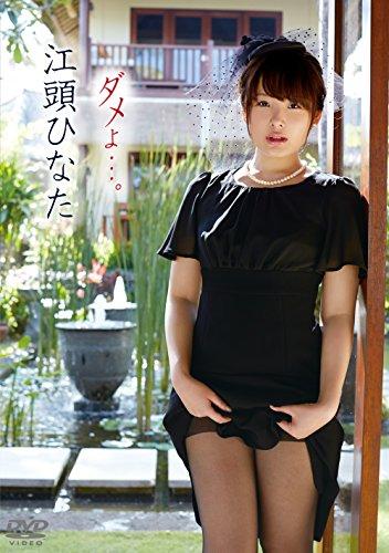 江頭ひなた/ダメよ…。 [DVD]