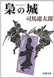 梟の城 (新潮文庫)