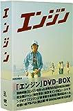エンジン DVD-BOX / 木村拓哉, 小雪, 堺雅人, 岡本綾, 泉谷しげる (出演)