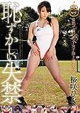 恥ずかしい失禁 羞恥で溢れだす女子陸上選手の泉 桜咲ひな Fitch [DVD]