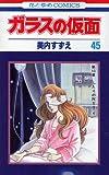 ガラスの仮面 45 (花とゆめCOMICS)
