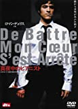 真夜中のピアニスト DTSスペシャル・エディション  Jacques Audiar [DVD]