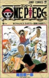 One piece (巻1) (ジャンプ・コミックス)
