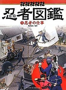 ビジュアル忍者図鑑〈1〉忍者の仕事