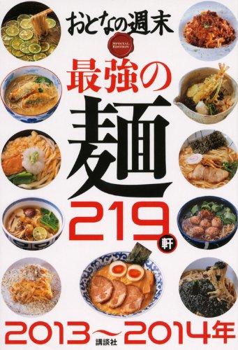 おとなの週末 SPECIAL EDITION 最強の麺219軒 2013~2014年 (おとなの週末SPECIAL EDITION)