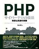 PHPサイバーテロの技法―攻撃と防御の実際