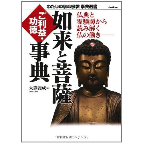 如来と菩薩 ご利益・功徳事典: 仏典と霊験譚から読み解く仏の働き (わたしの家の宗教事典選書)