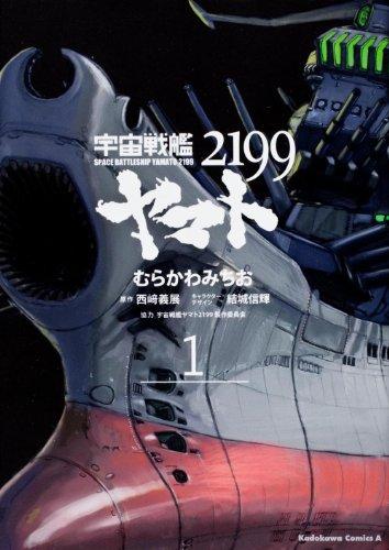 宇宙戦艦ヤマト2199 (1) (カドカワコミックス・エース)