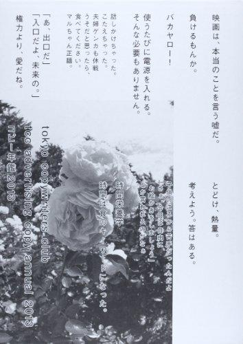 コピー年鑑〈2013〉