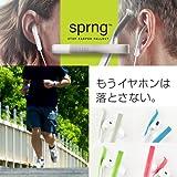 SP1146:Apple製イヤフォン「EarPods」を耳から落ちにくくするアクセサリー「sprngclip(スプリングクリップ)」 (ホワイト)
