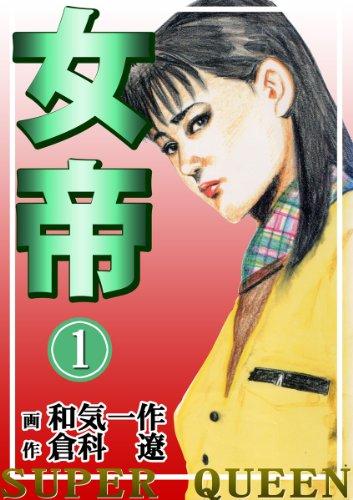 女帝 1 (グループゼロ)