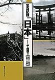 写真記録「日本」 中・四国〈1〉広島・山口・鳥取・島根