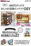 InRed特別編集 100円グッズでおしゃれ収納インテリア DIY (e-MOOK)