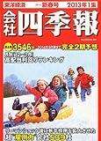 会社四季報 2013年1集 新春号 [雑誌]