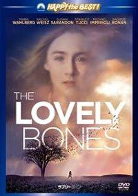 ラブリーボーン -THE LOVELY BONES-