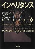 インヘリタンス 果てなき旅 上巻 (ドラゴンライダーBOOK4)